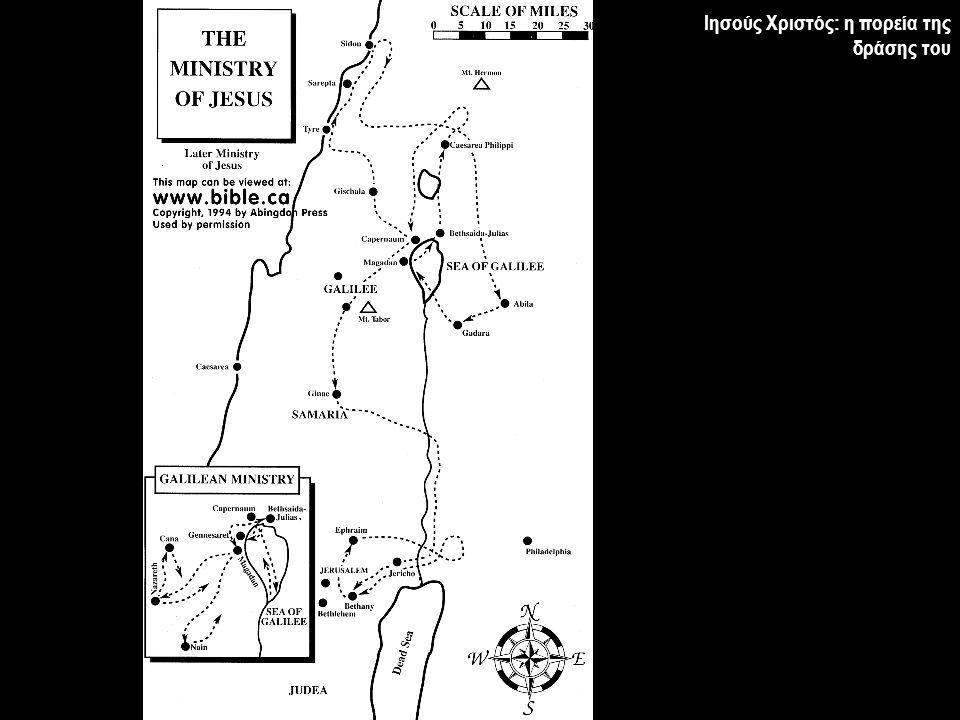 Ιερουσαλήμ: δράση του Χριστού - τοπόσημα