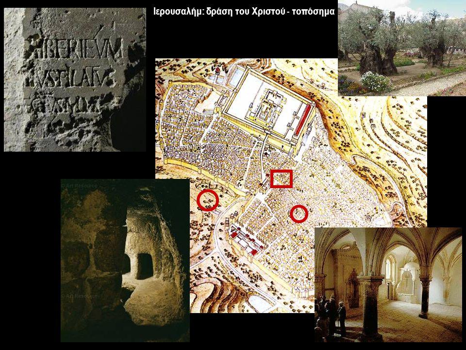 Βασιλική της Γεθσημανή επί Θεοδοσίου Α' (περ. 385) Ιεροσόλυμα: οι χριστιανικοί ναοί