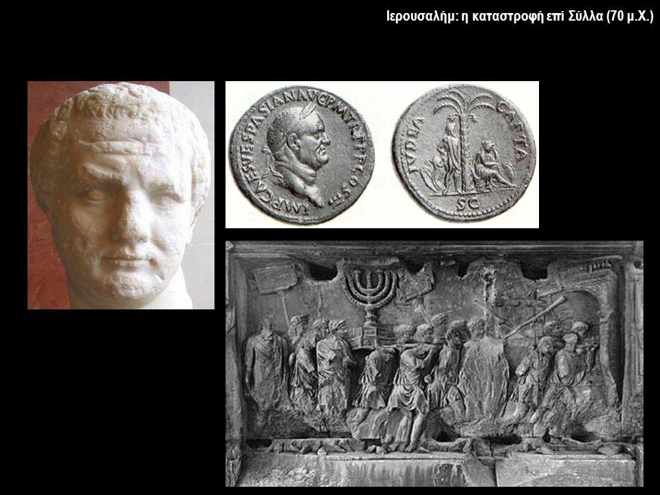 Ιερουσαλήμ: η Aelia Capitolina του Αδριανού (135 μ.Χ.) και η Αιλία του Κωνσταντίνου Ιορδανία, Μήδαβα (Madaba): ναός Αγίου Γεωργίου, χάρτης Συροπαλαιστίνης (6 ος αι.)