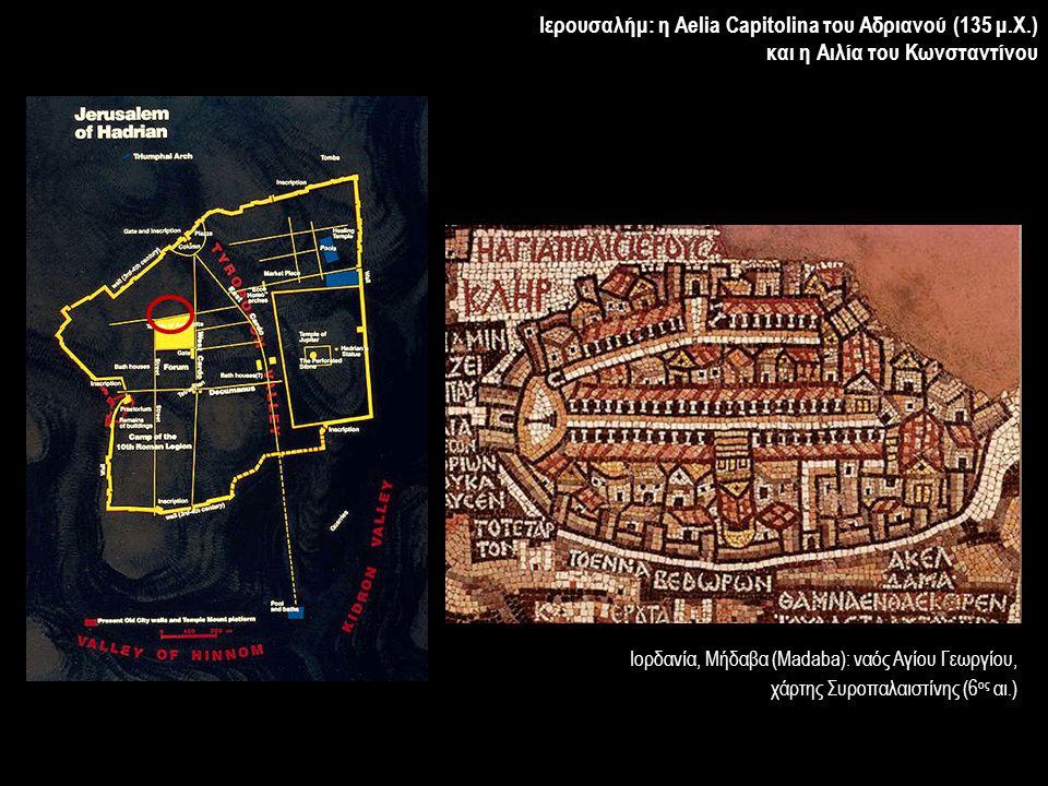 Ιερουσαλήμ: η Aelia Capitolina του Αδριανού (135 μ.Χ.) και η Αιλία του Κωνσταντίνου Ιορδανία, Μήδαβα (Madaba): ναός Αγίου Γεωργίου, χάρτης Συροπαλαιστ