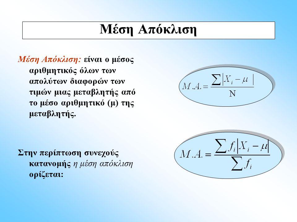 Μέση Απόκλιση: είναι ο μέσος αριθμητικός όλων των απολύτων διαφορών των τιμών μιας μεταβλητής από το μέσο αριθμητικό (μ) της μεταβλητής. Στην περίπτωσ