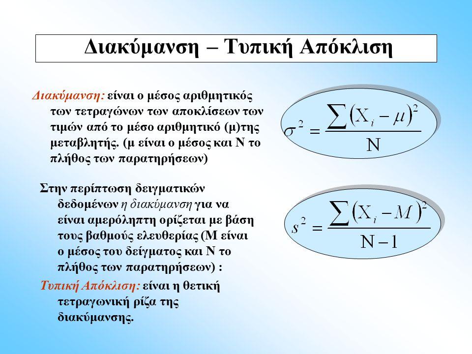 Διακύμανση: είναι ο μέσος αριθμητικός των τετραγώνων των αποκλίσεων των τιμών από το μέσο αριθμητικό (μ)της μεταβλητής. (μ είναι ο μέσος και Ν το πλήθ