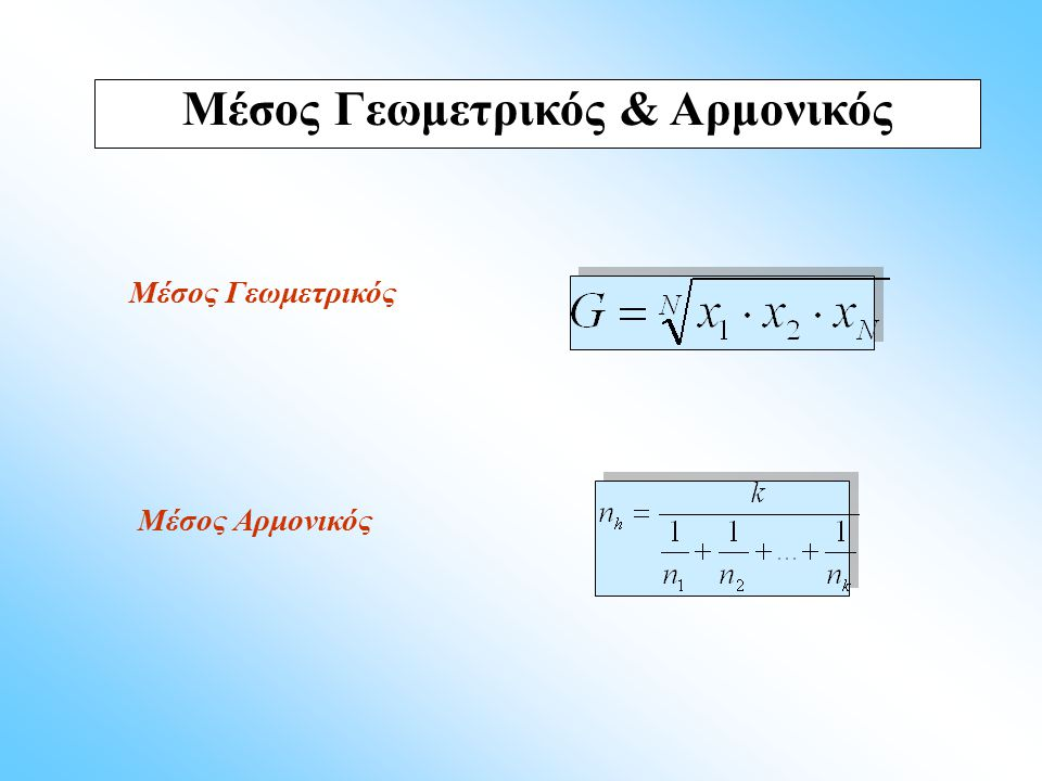 Παράμετροι Θέσης Οι παράμετροι θέσεις που χρησιμοποιούνται για τον ορισμό της θέσης της κατανομής είναι: Διάμεσος Τεταρτημόρια Δεκατημόρια Εκατοστημόρια Επικρατούσα Τιμή