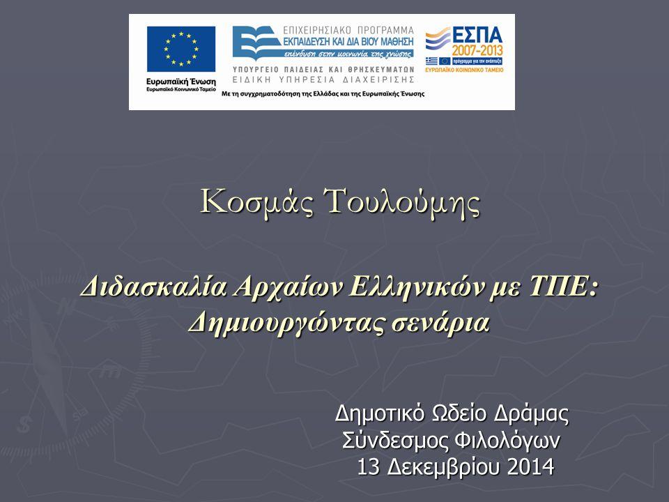 Κοσμάς Τουλούμης Διδασκαλία Αρχαίων Ελληνικών με ΤΠΕ: Δημιουργώντας σενάρια Δημοτικό Ωδείο Δράμας Σύνδεσμος Φιλολόγων 13 Δεκεμβρίου 2014 13 Δεκεμβρίου 2014