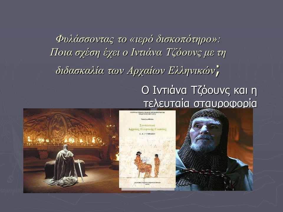 Φυλάσσοντας το «ιερό δισκοπότηρο»: Ποια σχέση έχει ο Ιντιάνα Τζόουνς με τη διδασκαλία των Αρχαίων Ελληνικών ; Ο Ιντιάνα Τζόουνς και η τελευταία σταυροφορία