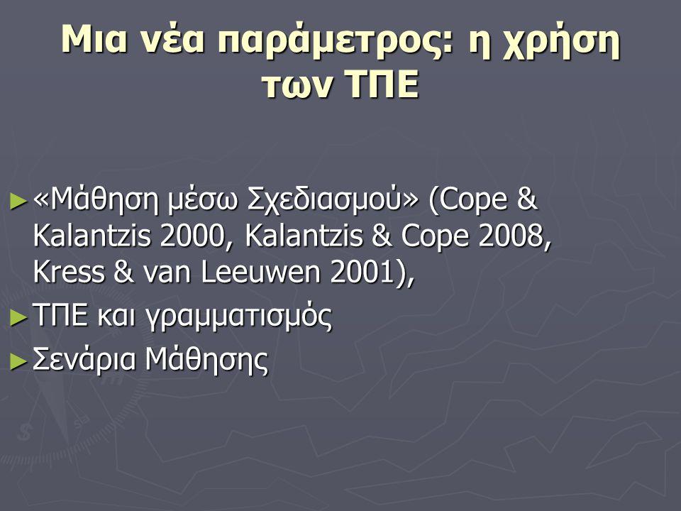 Μια νέα παράμετρος: η χρήση των ΤΠΕ ► «Μάθηση μέσω Σχεδιασμού» (Cope & Kalantzis 2000, Kalantzis & Cope 2008, Kress & van Leeuwen 2001), ► ΤΠΕ και γραμματισμός ► Σενάρια Μάθησης