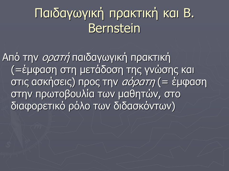 Παιδαγωγική πρακτική και B.
