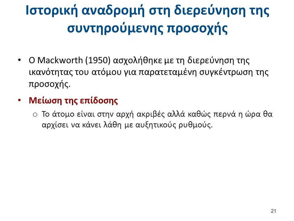 Ιστορική αναδρομή στη διερεύνηση της συντηρούμενης προσοχής Ο Mackworth (1950) ασχολήθηκε με τη διερεύνηση της ικανότητας του ατόμου για παρατεταμένη