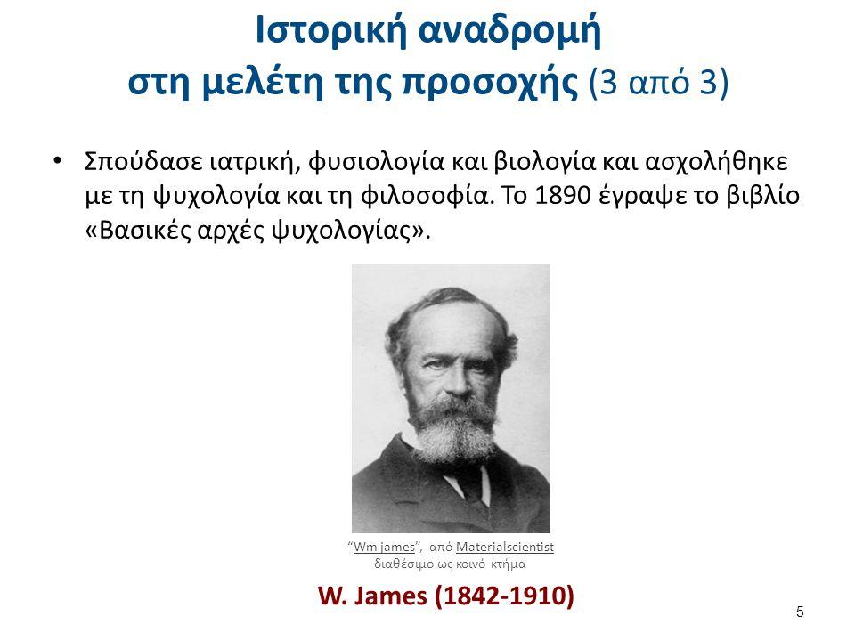 Ιστορική αναδρομή στη μελέτη της προσοχής (3 από 3) Σπούδασε ιατρική, φυσιολογία και βιολογία και ασχολήθηκε με τη ψυχολογία και τη φιλοσοφία. Το 1890