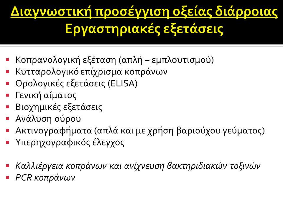 Κοπρανολογική εξέταση D.