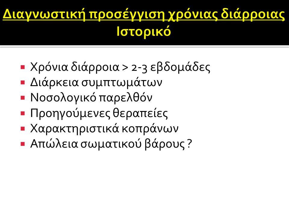  Ψηλάφηση (εστιακής πάχυνσης, επιχώρια λεμφογάγγλια)  Ακτινογραφήματα (απλά και με βαριούχο γεύμα)  Υπερηχοτομογραφικά  Βιοψία και ιστοπαθολογική εξέταση ΔΙΑΓΝΩΣΗ ΘΕΡΑΠΕΙΑ  Αντιφλεγμονώδη (σουλφασαλαζίνη, πρεδνιζόνη)  Ανοσοκατασταλτικά (αζαθειοπρίνη)  Χειρουργική εξαίρεση σε έντονη στένωση