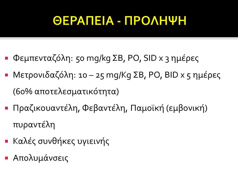  Φεμπενταζόλη: 50 mg/kg ΣΒ, PO, SID x 3 ημέρες  Μετρονιδαζόλη: 10 – 25 mg/Kg ΣΒ, PO, BID x 5 ημέρες (60% αποτελεσματικότητα)  Πραζικουαντέλη, Φεβαντέλη, Παμοϊκή (εμβονική) πυραντέλη  Καλές συνθήκες υγιεινής  Απολυμάνσεις