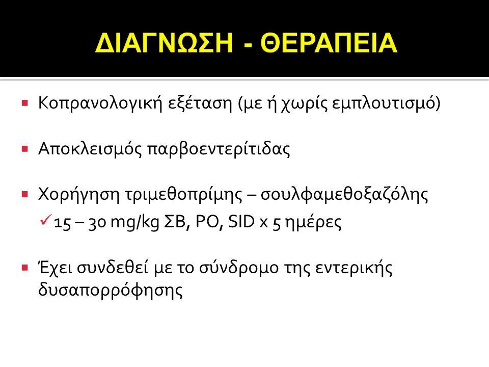  Κοπρανολογική εξέταση (με ή χωρίς εμπλουτισμό)  Αποκλεισμός παρβοεντερίτιδας  Χορήγηση τριμεθοπρίμης – σουλφαμεθοξαζόλης 15 – 30 mg/kg ΣΒ, PO, SID x 5 ημέρες  Έχει συνδεθεί με το σύνδρομο της εντερικής δυσαπορρόφησης
