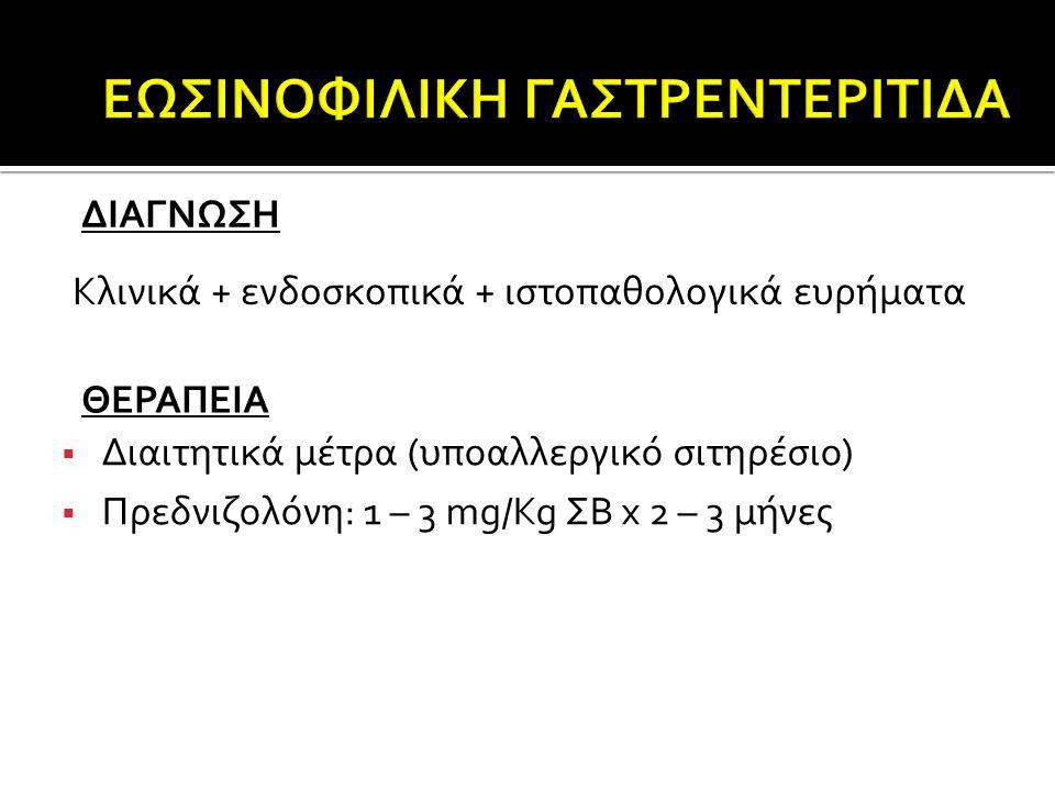 Κλινικά + ενδοσκοπικά + ιστοπαθολογικά ευρήματα ΔΙΑΓΝΩΣΗ ΘΕΡΑΠΕΙΑ  Διαιτητικά μέτρα (υποαλλεργικό σιτηρέσιο)  Πρεδνιζολόνη: 1 – 3 mg/Kg ΣΒ x 2 – 3 μήνες