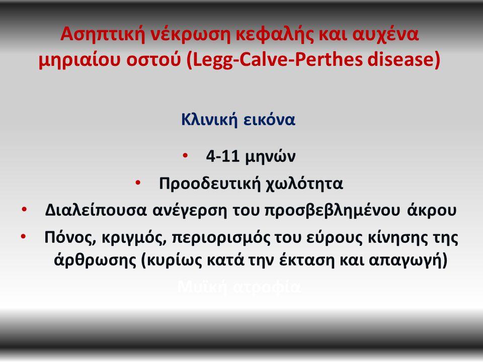 Κλινική εικόνα 4-11 μηνών Προοδευτική χωλότητα Διαλείπουσα ανέγερση του προσβεβλημένου άκρου Πόνος, κριγμός, περιορισμός του εύρους κίνησης της άρθρωσης (κυρίως κατά την έκταση και απαγωγή) Μυϊκή ατροφία