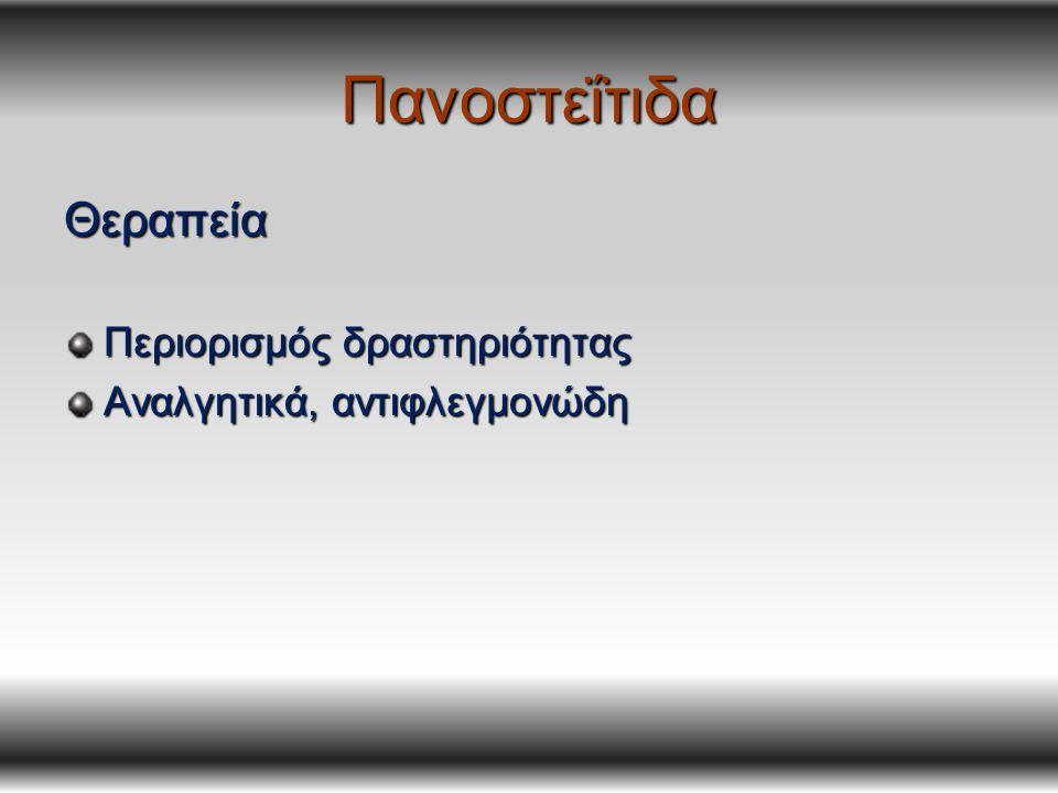 Πανοστεΐτιδα Θεραπεία Περιορισμός δραστηριότητας Αναλγητικά, αντιφλεγμονώδη
