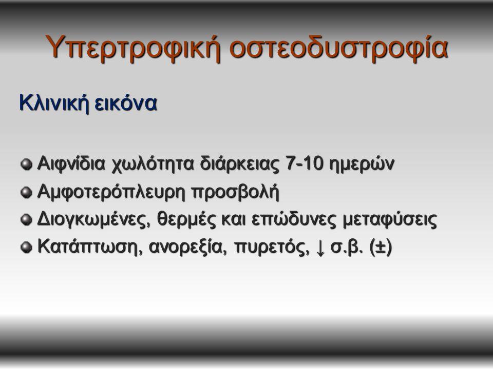 Υπερτροφική οστεοδυστροφία Κλινική εικόνα Αιφνίδια χωλότητα διάρκειας 7-10 ημερών Αμφοτερόπλευρη προσβολή Διογκωμένες, θερμές και επώδυνες μεταφύσεις Κατάπτωση, ανορεξία, πυρετός, ↓ σ.β.