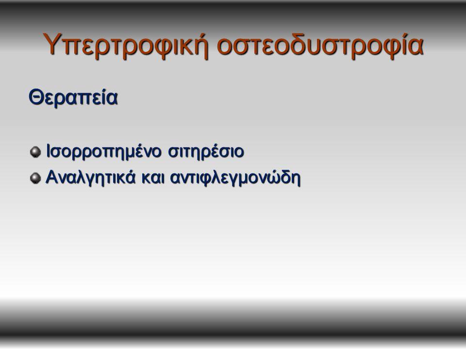 Υπερτροφική οστεοδυστροφία Θεραπεία Ισορροπημένο σιτηρέσιο Αναλγητικά και αντιφλεγμονώδη