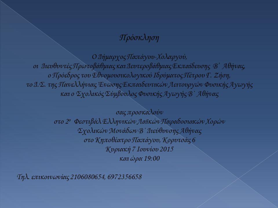 Πρόσκληση Ο Δήμαρχος Παπάγου-Χολαργού, οι Διευθυντές Πρωτοβάθμιας και Δευτεροβάθμιας Εκπαίδευσης Β' Αθήνας, ο Πρόεδρος του Eθνομουσικολογικού Ιδρύματο