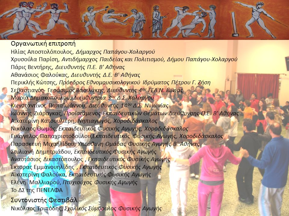 Οργανωτική επιτροπή Ηλίας Αποστολόπουλος, Δήμαρχος Παπάγου-Χολαργού Χρυσούλα Παρίση, Αντιδήμαρχος Παιδείας και Πολιτισμού, Δήμου Παπάγου-Χολαργού Πάρις Βεντήρης, Διευθυντής Π.Ε.