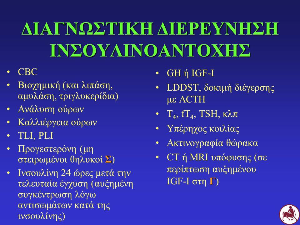 ΔΙΑΓΝΩΣΤΙΚΗ ΔΙΕΡΕΥΝΗΣΗ ΙΝΣΟΥΛΙΝΟΑΝΤΟΧΗΣ CBC Βιοχημική (και λιπάση, αμυλάση, τριγλυκερίδια) Ανάλυση ούρων Καλλιέργεια ούρων TLI, PLI ΣΠρογεστερόνη (μη