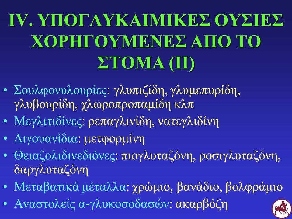 Σουλφονυλουρίες: γλυπιζίδη, γλυμεπυρίδη, γλυβουρίδη, χλωροπροπαμίδη κλπ Μεγλιτιδίνες: ρεπαγλινίδη, νατεγλιδίνη Διγουανίδια: μετφορμίνη Θειαζολιδινεδιό