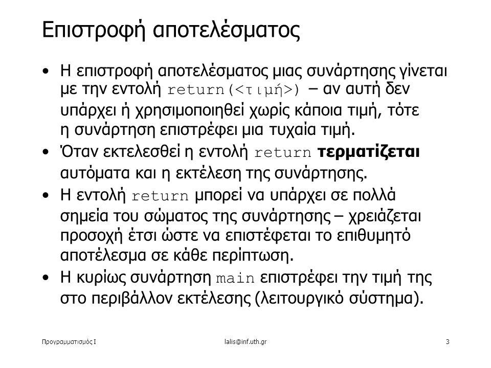 Προγραμματισμός Ιlalis@inf.uth.gr64 Κάθε μεταβλητή εξυπηρετεί ένα συγκεκριμένο σκοπό και ονομάζεται αντίστοιχα (χωρίς υπερβολές).