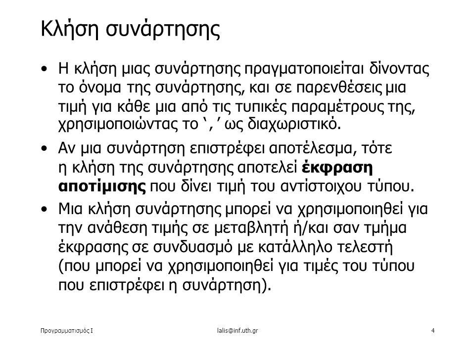 Προγραμματισμός Ιlalis@inf.uth.gr65 Παρένθεση (συναρτήσεις με άγνωστο αριθμό παραμέτρων)