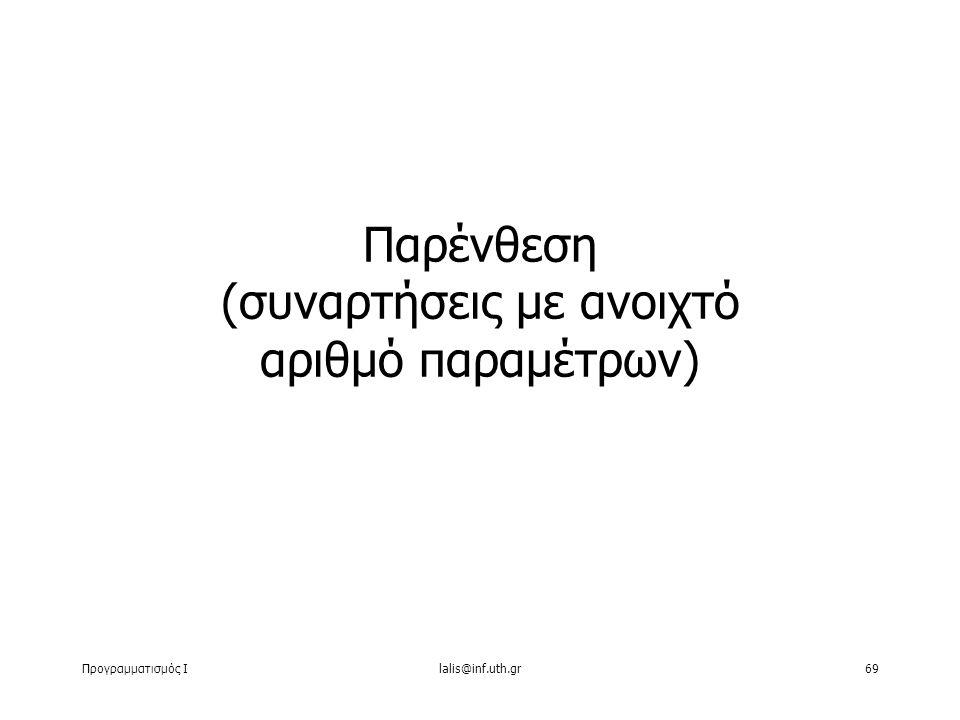 Προγραμματισμός Ιlalis@inf.uth.gr69 Παρένθεση (συναρτήσεις με ανοιχτό αριθμό παραμέτρων)