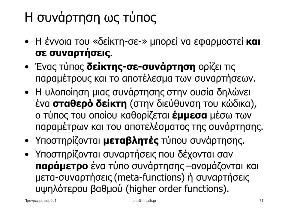 Προγραμματισμός Ιlalis@inf.uth.gr71 Η έννοια του «δείκτη-σε-» μπορεί να εφαρμοστεί και σε συναρτήσεις.