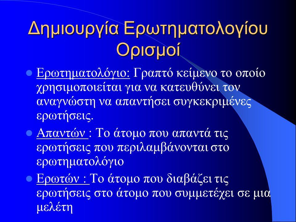 Δημιουργία Ερωτηματολογίου Ορισμοί Ερωτηματολόγιο: Γραπτό κείμενο το οποίο χρησιμοποιείται για να κατευθύνει τον αναγνώστη να απαντήσει συγκεκριμένες