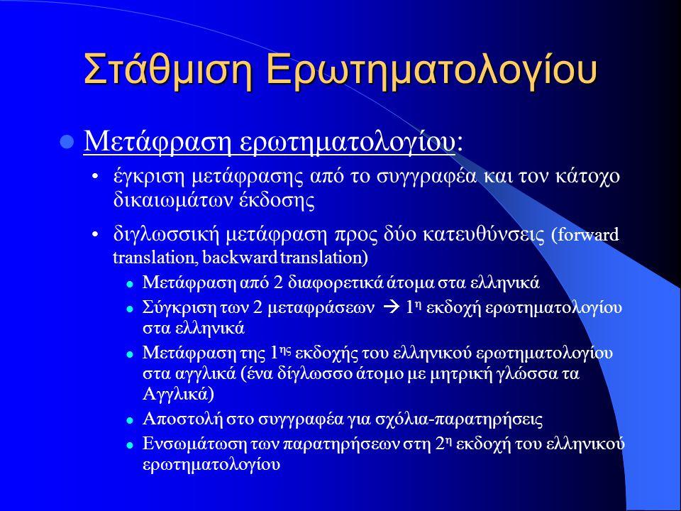 Στάθμιση Ερωτηματολογίου Μετάφραση ερωτηματολογίου: έγκριση μετάφρασης από το συγγραφέα και τον κάτοχο δικαιωμάτων έκδοσης διγλωσσική μετάφραση προς δ