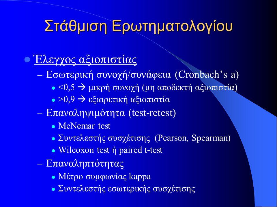 Στάθμιση Ερωτηματολογίου Έλεγχος αξιοπιστίας – Εσωτερική συνοχή/συνάφεια (Cronbach's a) <0,5  μικρή συνοχή (μη αποδεκτή αξιοπιστία) >0,9  εξαιρετική