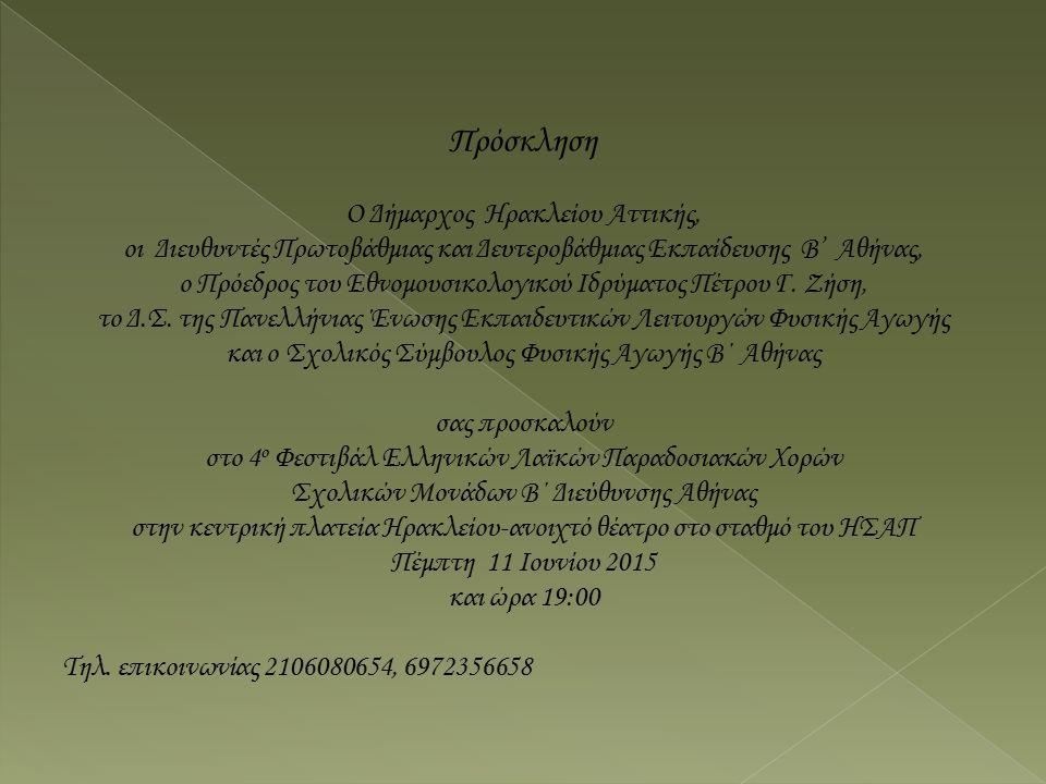 Πρόσκληση Ο Δήμαρχος Ηρακλείου Αττικής, οι Διευθυντές Πρωτοβάθμιας και Δευτεροβάθμιας Εκπαίδευσης Β' Αθήνας, ο Πρόεδρος του Eθνομουσικολογικού Ιδρύματ