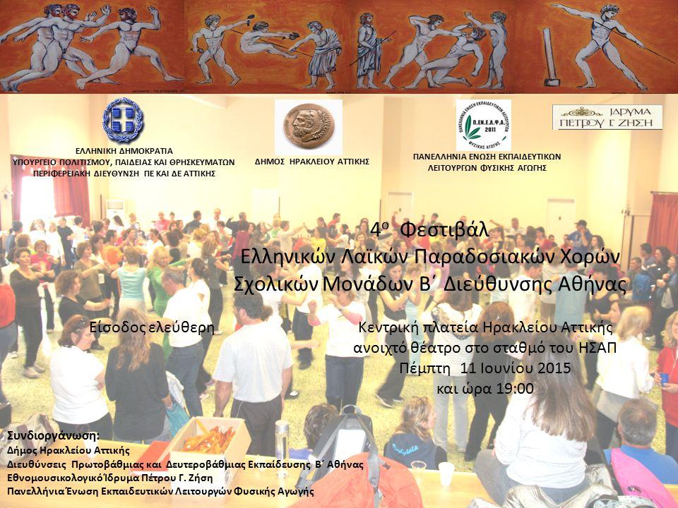 ΔΗΜΟΣ ΗΡΑΚΛΕΙΟΥ ΑΤΤΙΚΗΣ 4 ο Φεστιβάλ Ελληνικών Λαϊκών Παραδοσιακών Χορών Σχολικών Μονάδων Β΄ Διεύθυνσης Αθήνας Κεντρική πλατεία Ηρακλείου Αττικής ανοι