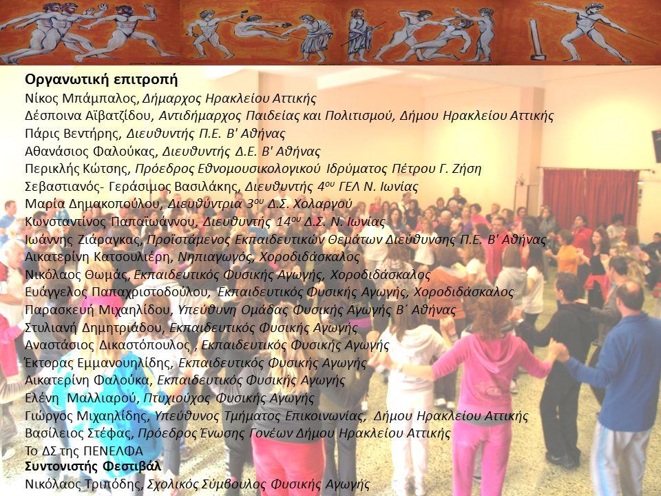 Σχολικές Μονάδες 5 ο ΔΣ Ηρακλείου 7 ο ΔΣ Ηρακλείου 12 ο ΔΣ Ηρακλείου Ιδ.
