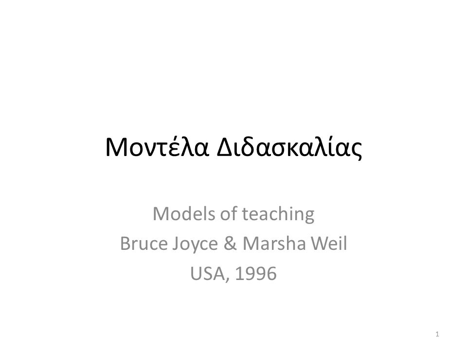 Μοντέλα Διδασκαλίας Models of teaching Bruce Joyce & Marsha Weil USA, 1996 1