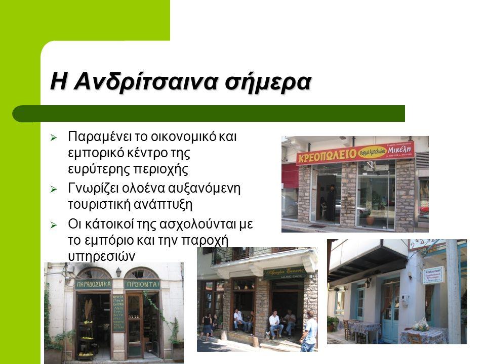 Μαγαζιά & επιχειρήσεις του χτες και του σήμερα ΡΡαφεία ΣΣιδηρουργεία ΤΤυπογραφείο ΚΚουρεία εεμπορικά ΒΒιοτεχνία ζυμαρικών κ.ά