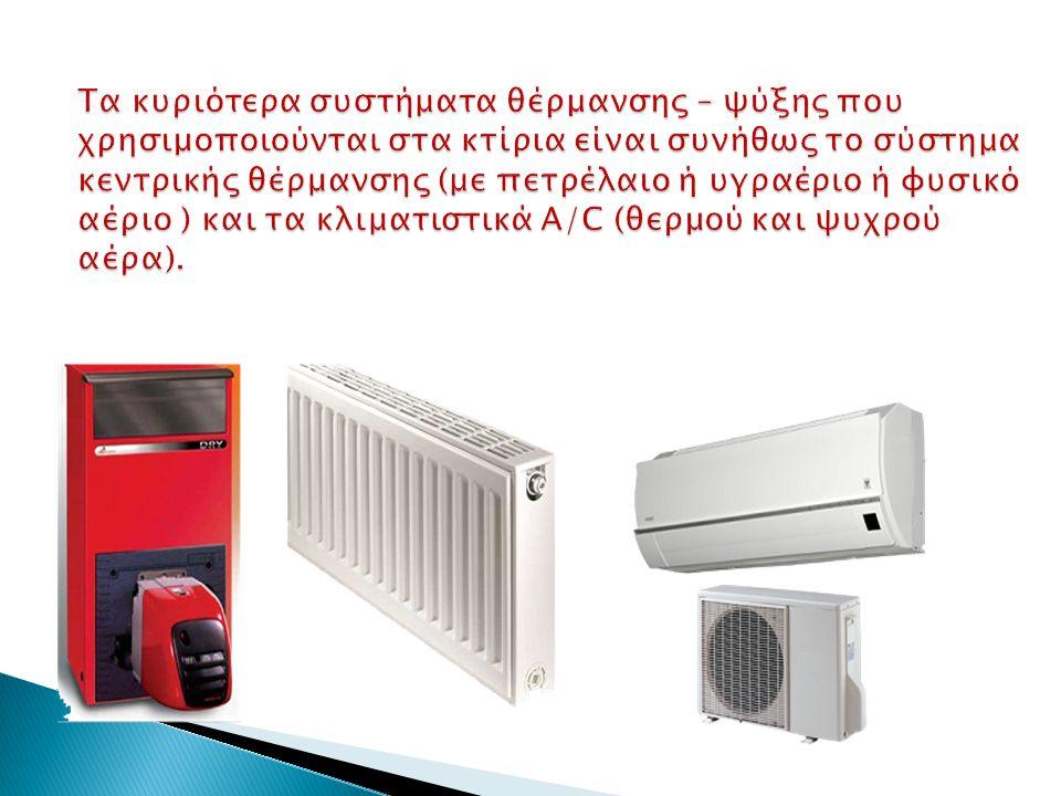 Το πιο διαδεδομένο σύστημα κεντρικής θέρμανσης είναι με θερμό νερό χαμηλών θερμοκρασιών.