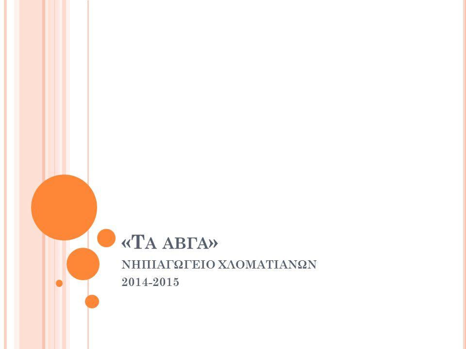 «Τ Α ΑΒΓΑ » ΝΗΠΙΑΓΩΓΕΙΟ ΧΛΟΜΑΤΙΑΝΩΝ 2014-2015