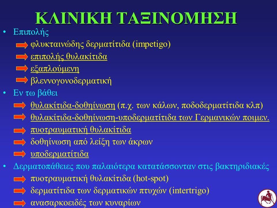 ΚΛΙΝΙΚΗ ΤΑΞΙΝΟΜΗΣΗ Επιπολής φλυκταινώδης δερματίτιδα (impetigo) επιπολής θυλακίτιδα εξαπλούμενη βλεννογονοδερματική Εν τω βάθει θυλακίτιδα-δοθηίνωση (π.χ.
