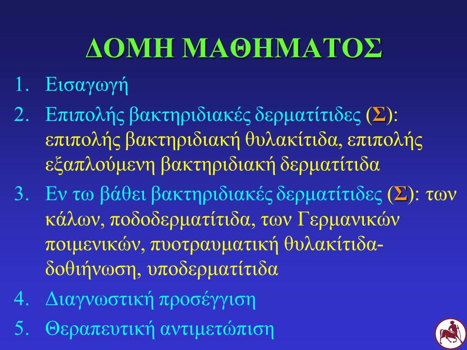 1.1.1. ΕΙΣΑΓΩΓΗ