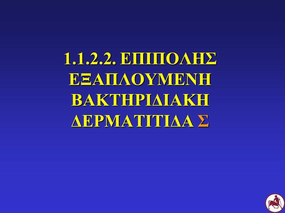 1.1.2.2. ΕΠΙΠΟΛΗΣ ΕΞΑΠΛΟΥΜΕΝΗ ΒΑΚΤΗΡΙΔΙΑΚΗ ΔΕΡΜΑΤΙΤΙΔΑ Σ