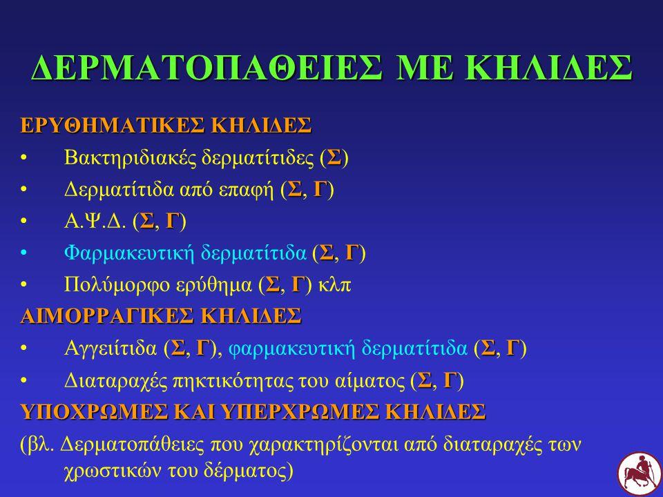 ΕΡΥΘΗΜΑΤΙΚΕΣ ΚΗΛΙΔΕΣ ΣΒακτηριδιακές δερματίτιδες (Σ) ΣΓΔερματίτιδα από επαφή (Σ, Γ) ΣΓΑ.Ψ.Δ. (Σ, Γ) ΣΓΦαρμακευτική δερματίτιδα (Σ, Γ) ΣΓΠολύμορφο ερύθ