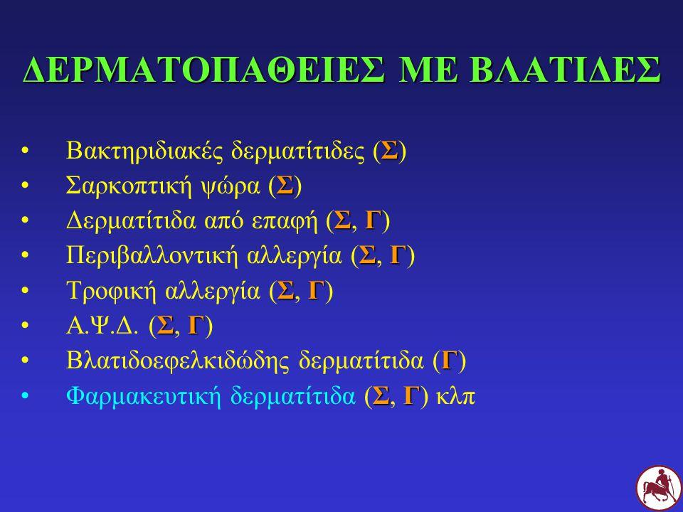 ΣΒακτηριδιακές δερματίτιδες (Σ) ΣΣαρκοπτική ψώρα (Σ) ΣΓΔερματίτιδα από επαφή (Σ, Γ) ΣΓΠεριβαλλοντική αλλεργία (Σ, Γ) ΣΓΤροφική αλλεργία (Σ, Γ) ΣΓΑ.Ψ.Δ.