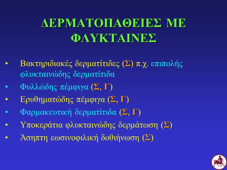 ΣΒακτηριδιακές δερματίτιδες (Σ) π.χ. επιπολής φλυκταινώδης δερματίτιδα ΣΓΦυλλώδης πέμφιγα (Σ, Γ) ΣΓΕρυθηματώδης πέμφιγα (Σ, Γ) ΣΓΦαρμακευτική δερματίτ