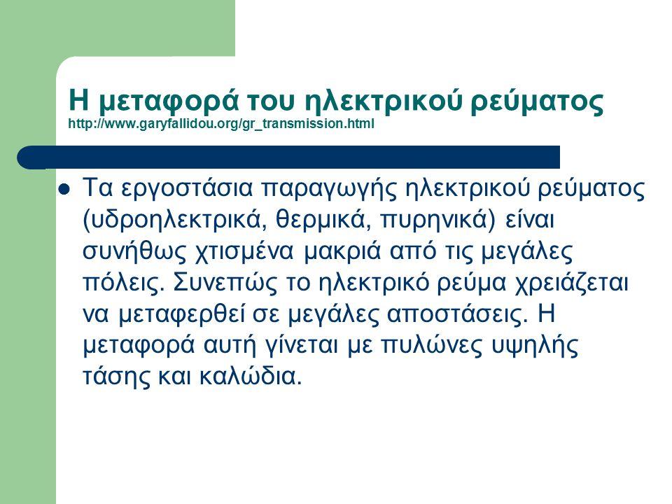 Η μεταφορά του ηλεκτρικού ρεύματος http://www.garyfallidou.org/gr_transmission.html Τα εργοστάσια παραγωγής ηλεκτρικού ρεύματος (υδροηλεκτρικά, θερμικ