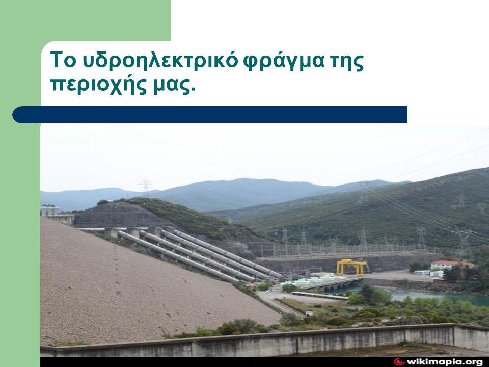 Το υδροηλεκτρικό φράγμα της περιοχής μας.