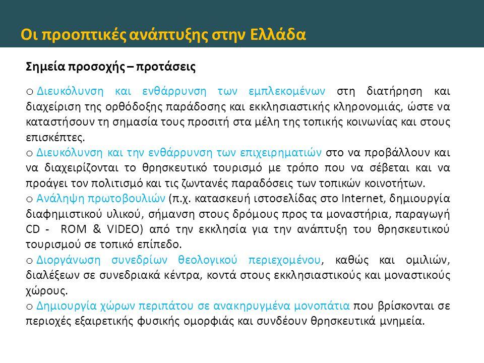 Οι προοπτικές ανάπτυξης στην Ελλάδα Σημεία προσοχής – προτάσεις o Διευκόλυνση και ενθάρρυνση των εμπλεκομένων στη διατήρηση και διαχείριση της ορθόδοξ