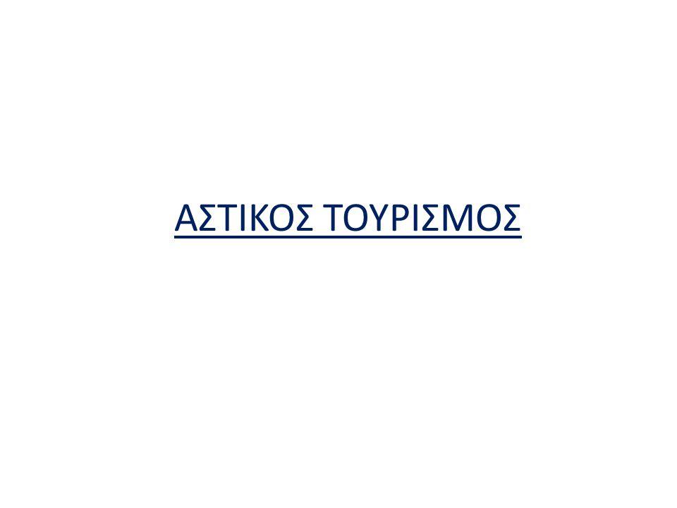 ΑΣΤΙΚΟΣ ΤΟΥΡΙΣΜΟΣ